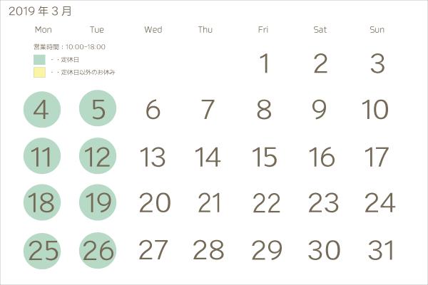 店休日のお知らせ–2019年3月−